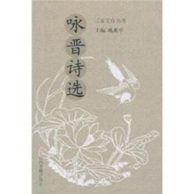 詠晉詩選 9787805984551 姚奠中 山西古籍出版社 正版圖書