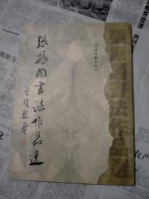 张振国书法作品集