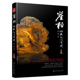 崖柏 收藏入门百科 9787122229748 张梵 编著 化学工业出版社 正版图书