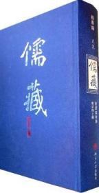 儒藏 : 精华编 . 八九册 : 经部春秋类
