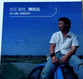 陈奕迅 签名 《反正是我》