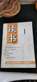 读书1987-1