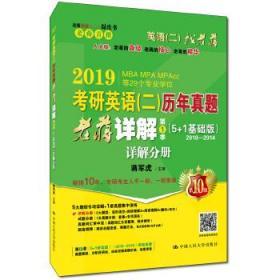 考研英语(二)历年真题 9787300252193 蒋军虎 主编 中国人民大学出版社 正版图书
