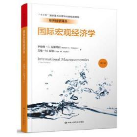 国际宏观经济学(第三版)(经济科学译丛) 9787300253268 罗伯特·C.芬斯特拉 艾伦·M.泰勒 著 中国人民大学出