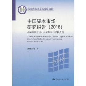 中国资本市场研究报告(2018) 9787300258850 吴晓求 等 中国人民大学出版社 正版图书