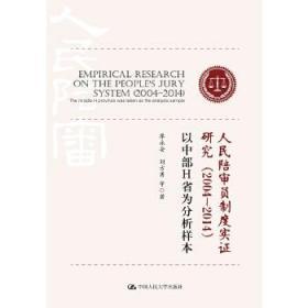 人民陪审员制度实证研究(2004-2014) 以中部H省为分析样 9787300260525 廖永安 刘方勇 等 中国人民大学出版