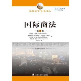 国际商法 9787300261607 理查德·谢弗 等 中国人大 正版图书
