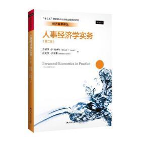 人事经济学实务 9787300262482 爱德华·P.拉齐尔 迈克尔·吉布斯 中国人民大学出版社 正版图书