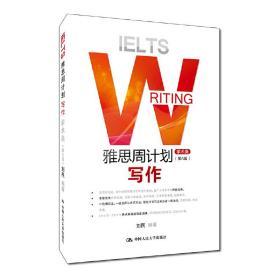 雅思周计划写作(学术类) 9787300266732 刘民 中国人民大学出版社 正版图书