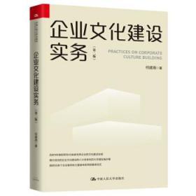 企业文化建设实务(第2版) 9787300268439 何建湘 中国人民大学出版社 正版图书