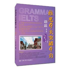 雅思9天突破9分语法 第二版 9787300267920 于会荣  李秋 中国人民大学出版社 正版图书