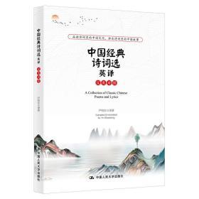 中国经典诗词选英译 9787300274324 尹绍东 译著 中国人民大学出版社 正版图书