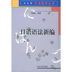 日语语法新编//北大版日语教育丛书 9787301055366 刘振泉 编著 北京大学出版社 正版图书