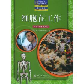 细胞在工作(中文版)/国家地理阅读与写作训练丛书 9787301085523 (美)Ralph Mitchell 著;刘佳 译 北京大