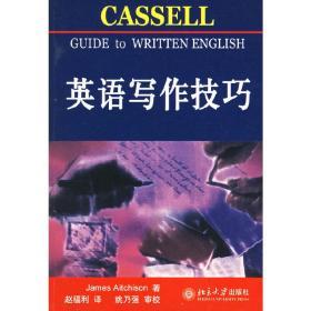 英语写作技巧北大辞书 9787301103371 艾奇逊(Aitchison,J.) 北京大学出版社 正版图书