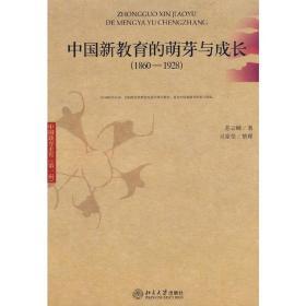 中国新教育的萌芽与成长(1860-1928)/中国教育史哲 9787301115114 苏云峰 著 北京大学出版社 正版图书