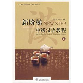 新阶梯 中级汉语教程(下)(1CD) 9787301116258 苑良珍,张艳华 编著 北京大学出版社 正版图书