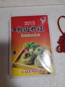2013韩国料理精致美食台历【全新未开封】