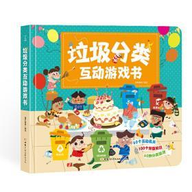 垃圾分类互动游戏书—DIY实例来培养宝宝垃圾分类的环保意识(3-6岁) 葫芦弟弟 甘肃少年儿童出版社9787542255365正版全新图书籍Book