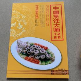 中国烹饪大师作品精粹·孙昌弼专辑