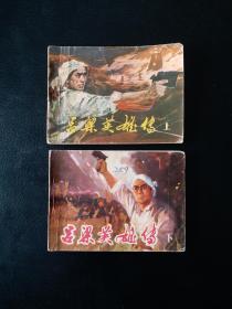 吕梁英雄传(上下)