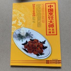 中国烹饪大师作品精粹·张长义专辑