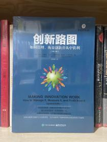 创新路图:如何管理、衡量创新并从中获利(修订版) 全新塑封