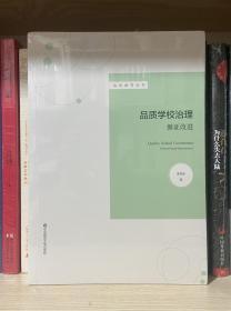 品质学校治理:循证改进(全新塑封)