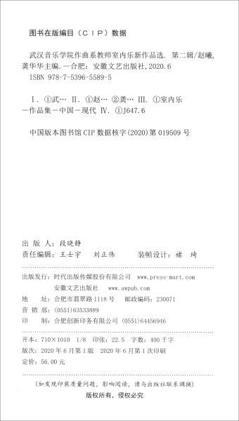 武汉音乐学院作曲系教师室内乐新作品选(第2辑)