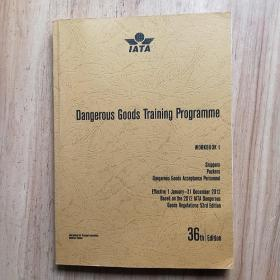 dangerous goods training programme  (危险货物培训方案)  36th