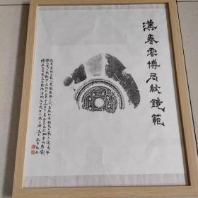 新拓  汉卷云博局纹镜范  (不含框)