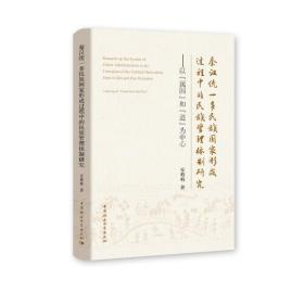 """秦汉统一多民族国家形成过程中的民族管理体制研究-(以""""属国""""和""""道""""为中心)"""