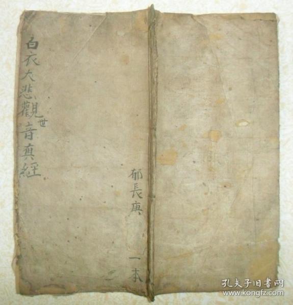 清代白纸木刻本、【白衣感应观音经】、有木刻插图两幅