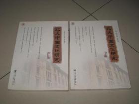 北大中国文化研究(第1辑/第2辑)2本合售