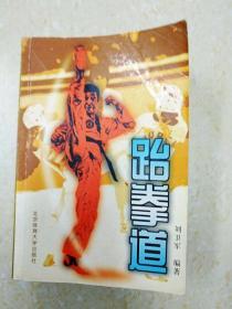 DF108549 跆拳道 (内有划线笔记)