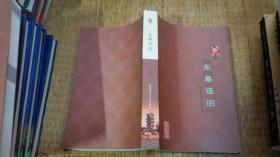 东皋话旧-周思璋散文随笔集(签名本)