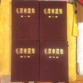 毛泽东选集竖版精装(1-4卷)