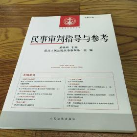 中国审判指导丛书:民事审判指导与参考(2012.2总第50辑)