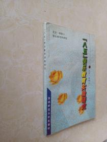 """北京一师附小""""八五""""快乐教育实验研究"""