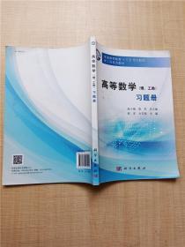 高等数学(理、工类)习题册【内有笔迹】