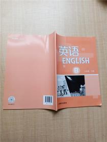 英语ENGLISH 七年级下册B【内有笔迹】
