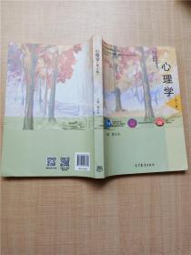 心理学 第3版【内有笔记】