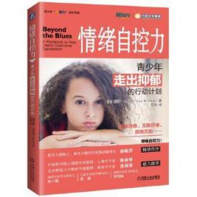 情绪自控力:青少年走出抑郁的行动计划