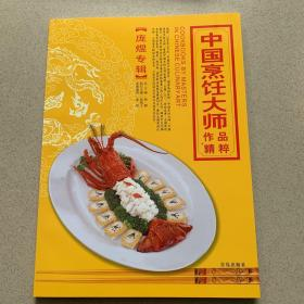 中国烹饪大师作品精粹·庞煜专辑