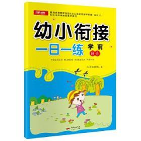 幼小衔接 学前拼音 学前教育,启蒙认知 开心教育