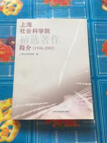 上海社会科学院精选著作简介:1998~2002