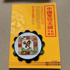 中国烹饪大师作品精粹·王海东专辑