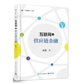 互联网+供应链金融