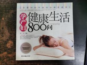 孕产妇健康生活 800问
