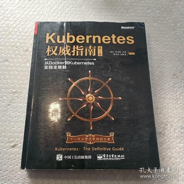Kubernetes权威指南:从Docker到Kubernetes实践全接触(第2版)